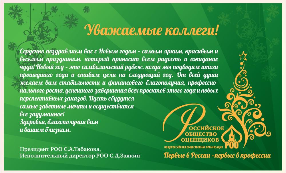 Поздравление с новым годом руководителю официальное